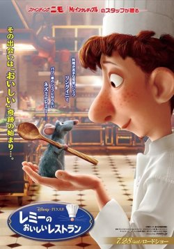 Japanese Ratatouille Poster