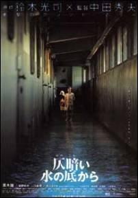 Dark Water Poster (2002)