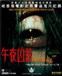 The Ring (1998)