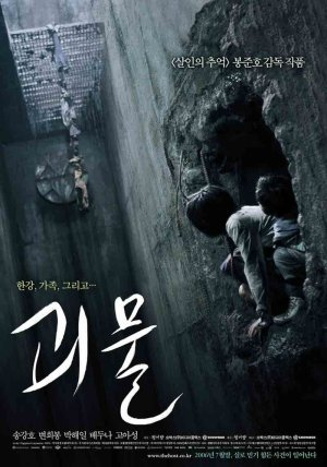 The Host Poster 2