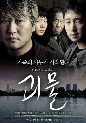 The Host Poster 4
