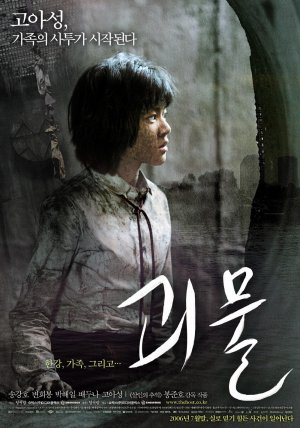 The Host Poster 6