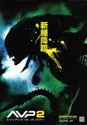 Japanese Alien Vs. Predator: Requiem Poster