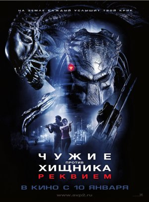 International Poster for Alien Vs. Predator 2