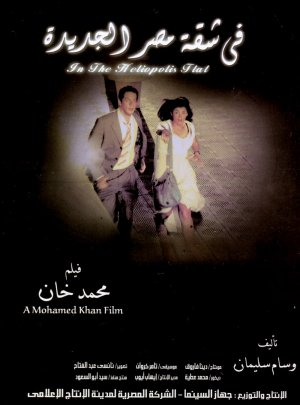 In the Heliopolis Flat Poster
