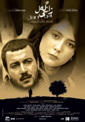 Jani Gal Poster
