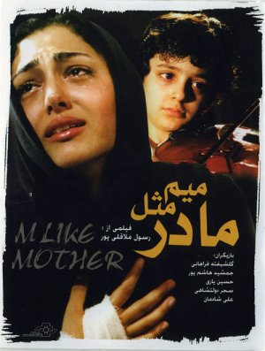 M For Mother Poster
