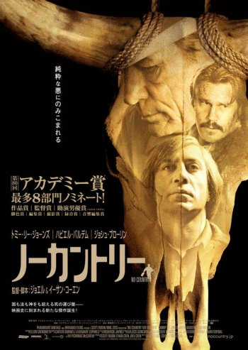 No Country For Old Men Poster - Japan
