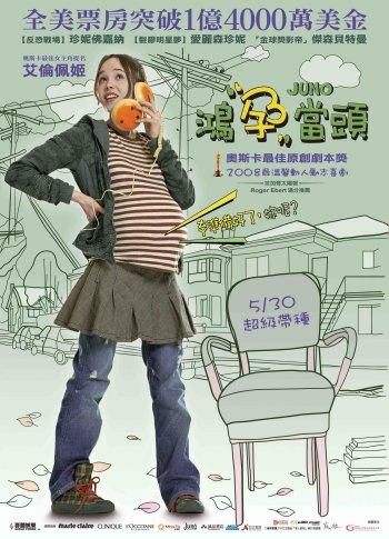 Taiwanese Juno Poster