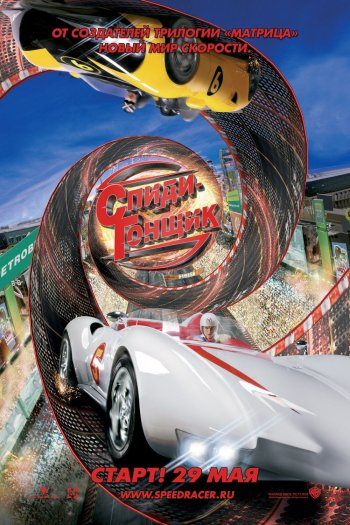 Speed Racer Russian Poster