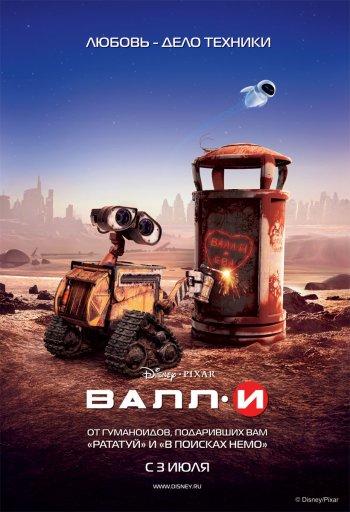Russian Wall-E Poster